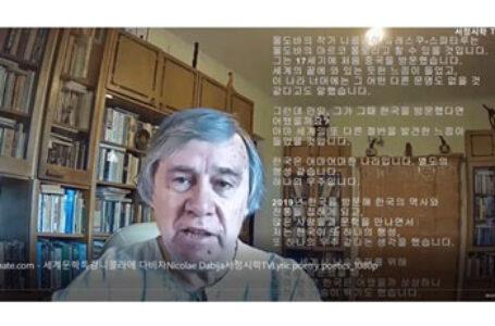"""Poetul unionist Nicolae Dabija a câștigat Marele Premiu al Festivalului Internațional de Poezie din Seul, Coreea de Sud. Nicolae Dabija: """"Republica Moldova și România – cele două Corei ale Europei"""""""